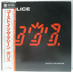 レコード画像:POLICE / Ghost In The Machine