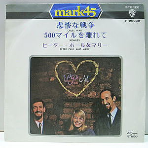 レコード画像:PETER, PAUL & MARY / Cruel War / 500Miles