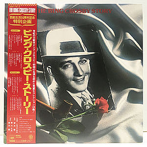 レコード画像:BING CROSBY / The Bing Crosby Story