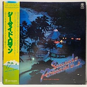 レコード画像:MACKEY FEARY BAND / KALAPANA / Seaside Romance