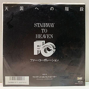 レコード画像:FAR CORPORATION / Stairway To Heaven
