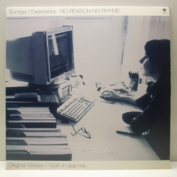 sunaga t experience no reason no rhyme 12 waxpend records