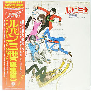 レコード画像:YOU & THE EXPLOSION BAND / 大野雄二 / YUJI OHNO / Lupin The 3rd - TV Original Soundtrack