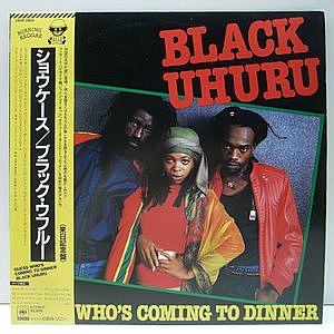 レコード画像:BLACK UHURU / Guess Who's Coming To Dinner