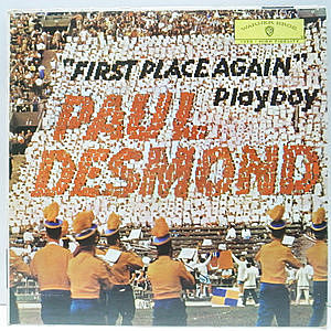 "レコード画像:PAUL DESMOND / ""First Place Again"" Playboy"