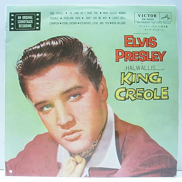 ELVIS PRESLEY / King Creole (LP) / Victor   WAXPEND RECORDS